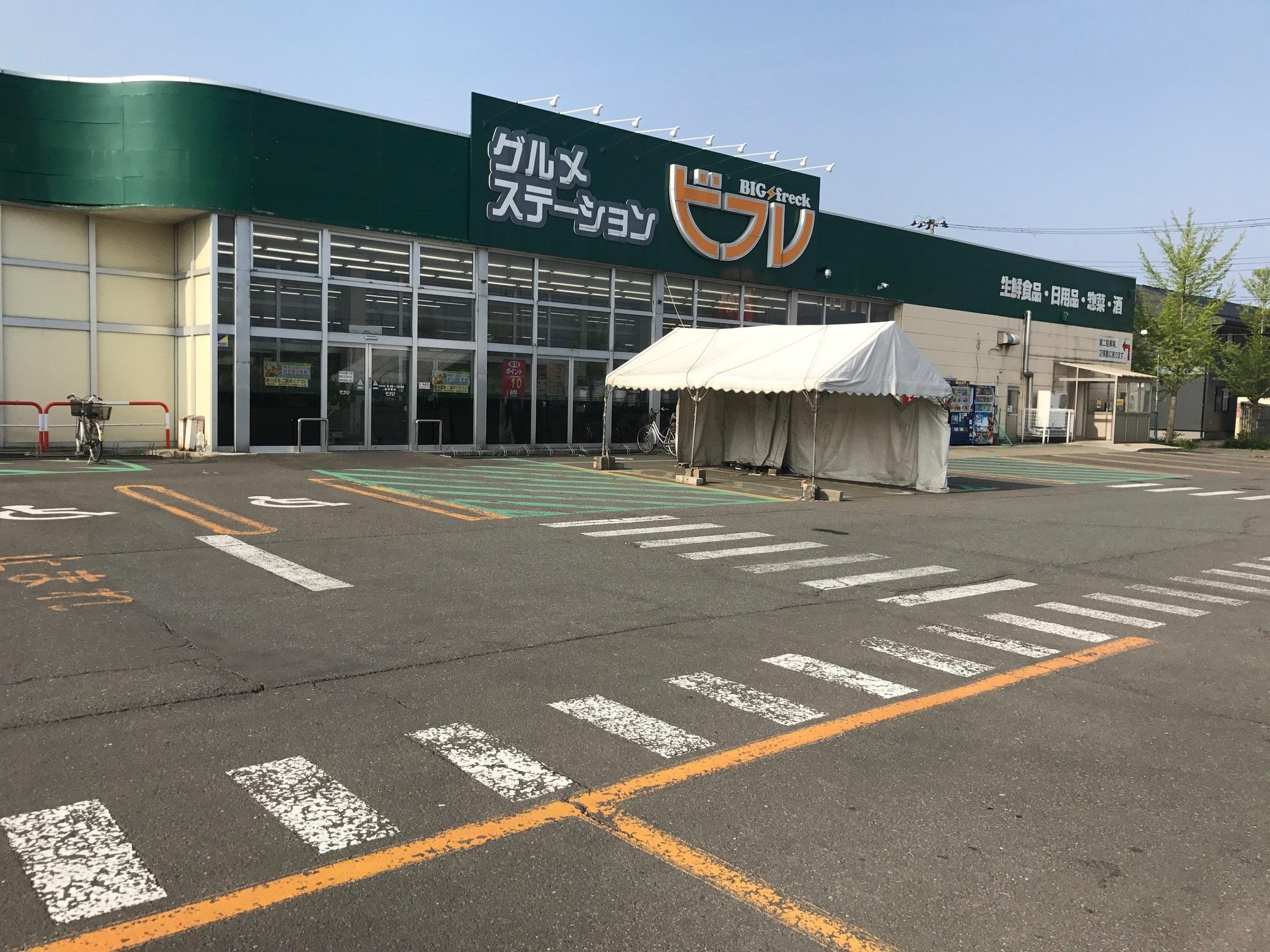 ビフレ東通り店