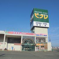 ビフレ湯沢プラザ店