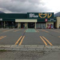 ビフレ田沢湖店