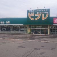 ビフレ稲川店
