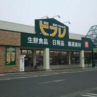 ビフレ花巻店