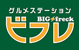 秋田のスーパーマーケット グルメステーションビフレ